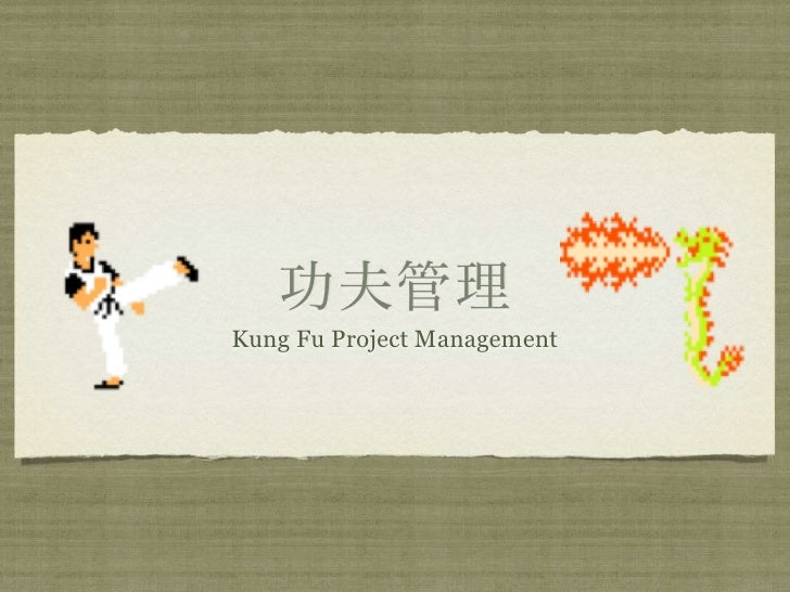 Kung Fu Project Management