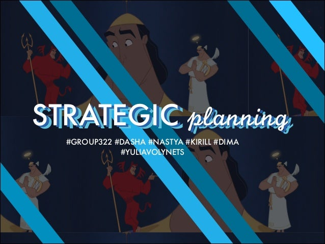 """Strategic Planning and """"The Emperor's New Groove"""""""