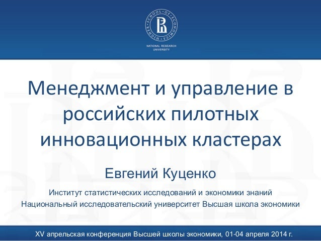 Management and governance in the pilot innovative clusters in Russia