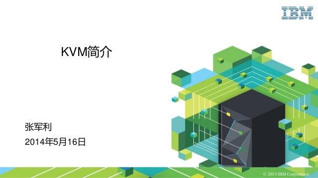 © 2013 IBM Corporation KVM简介 张军利 2014年5月16日