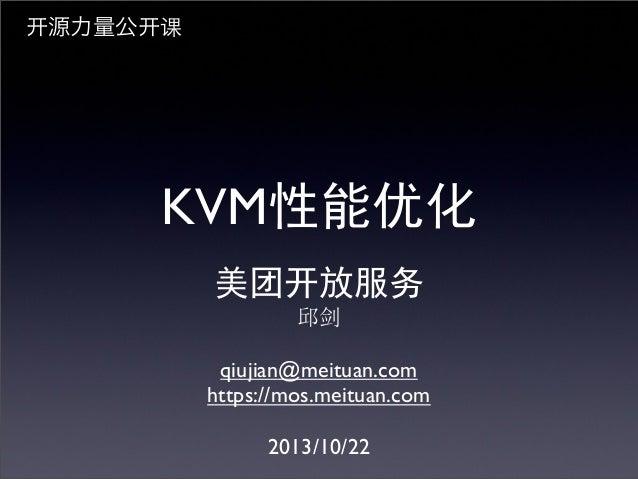 美团技术学院 - KVM性能优化