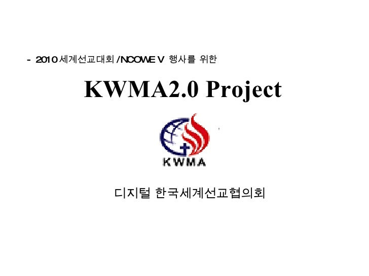 KWMA2.0 Project 디지털 한국세계선교협의회 - 2010 세계선교대회 /NCOWE V  행사를 위한