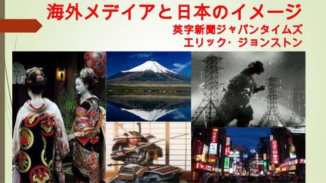 海外メデイアと日本のイメージ 英字新聞ジャパンタイムズ エリック・ジョンストン