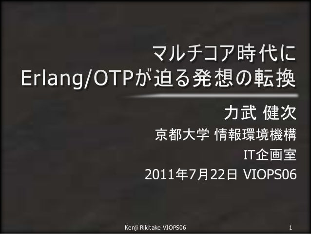 Kenji Rikitake VIOPS06 1