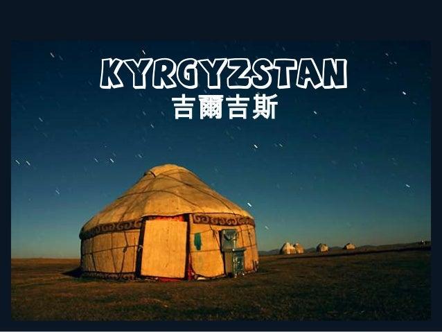 Kyrgyzstan 吉爾吉斯