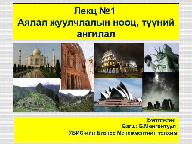 Лекц №1 Аялал жуулчлалын нөөц, түүний ангилал  Бэлтгэсэн: Багш: Б.Мөнгөнтуул УБИС-ийн Бизнес Менежментийн тэнхим