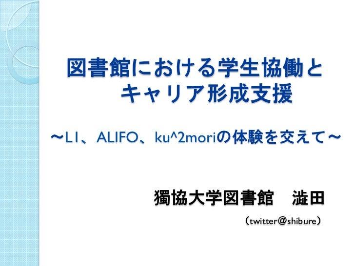 L1   ALIFO   ku^2mori                        twitter   shibure