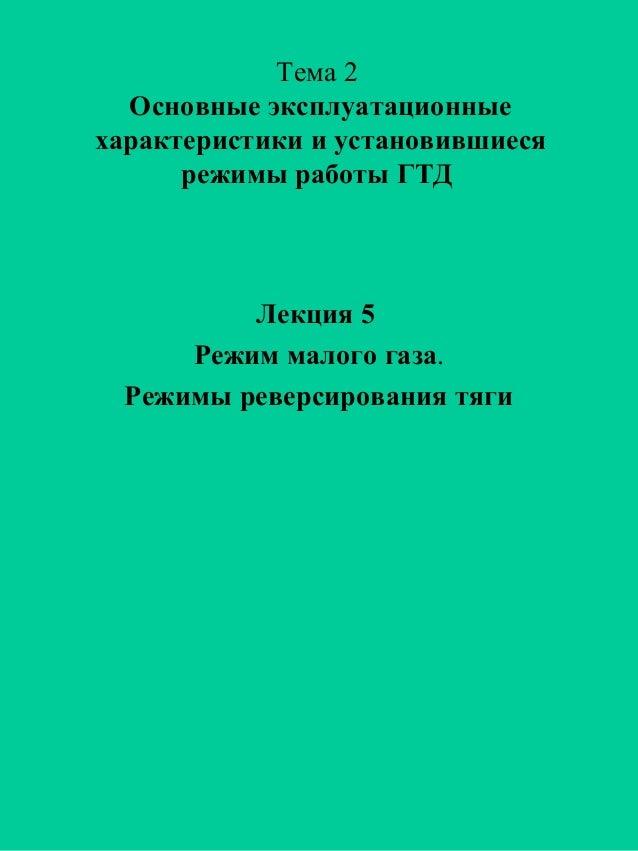 Тема 2 Основные эксплуатационные характеристики и установившиеся режимы работы ГТД  Лекция 5 Режим малого газа. Режимы рев...