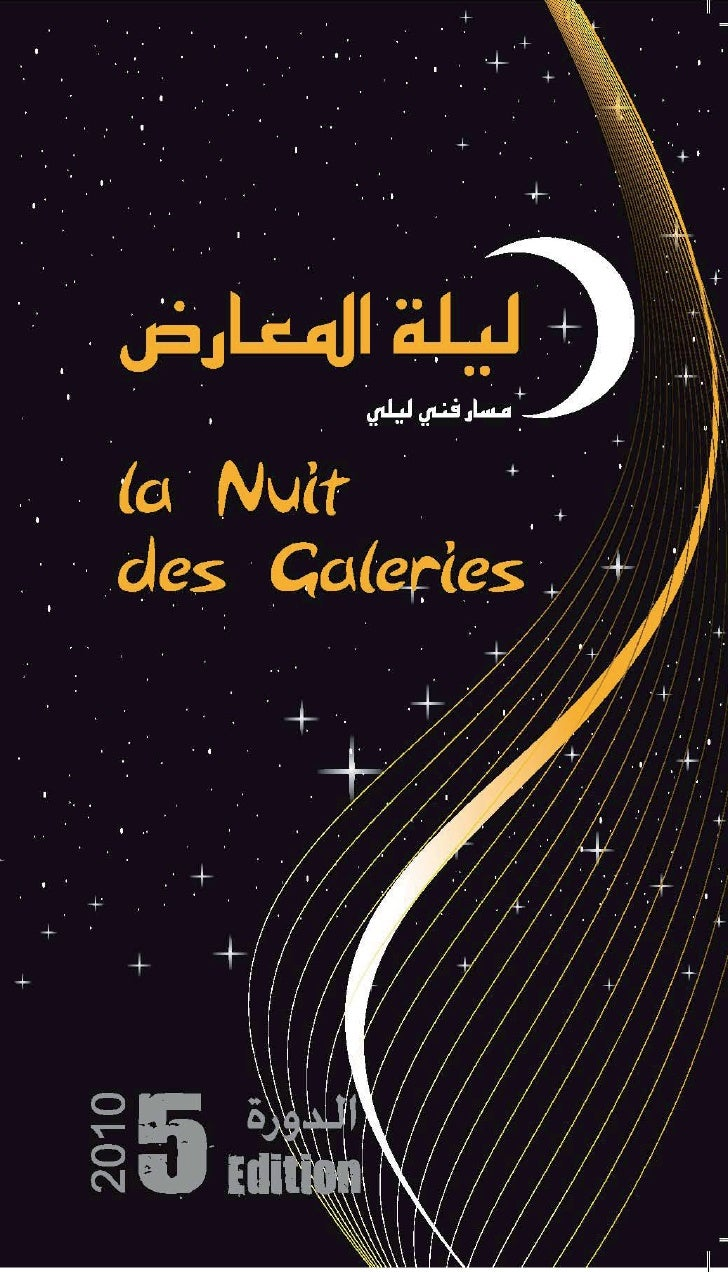 La Nuit des Galeries, Parcours artistique nocturne, 5e édition