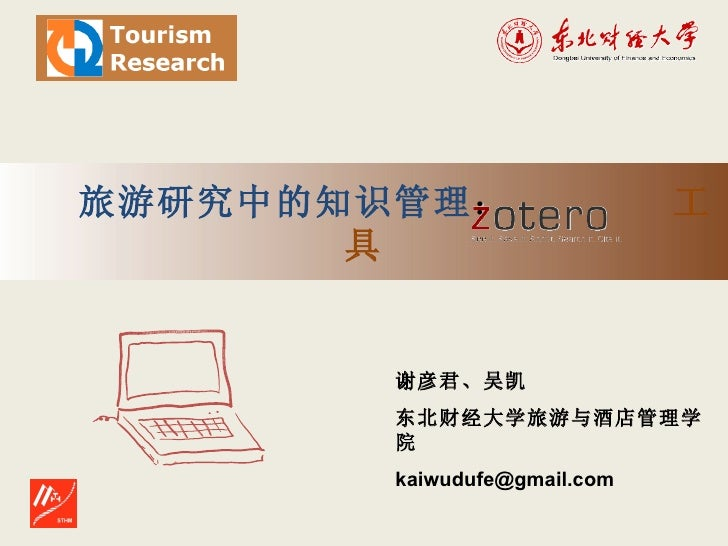 tourism research and zotero2012