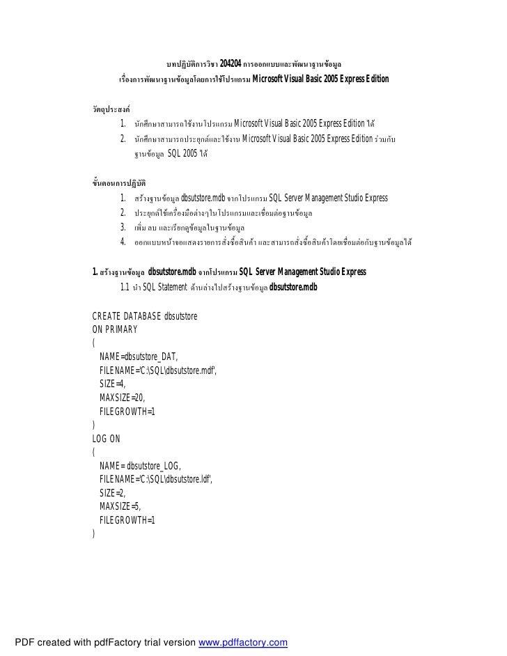 Connect SQL via VisualStudio2005 part1