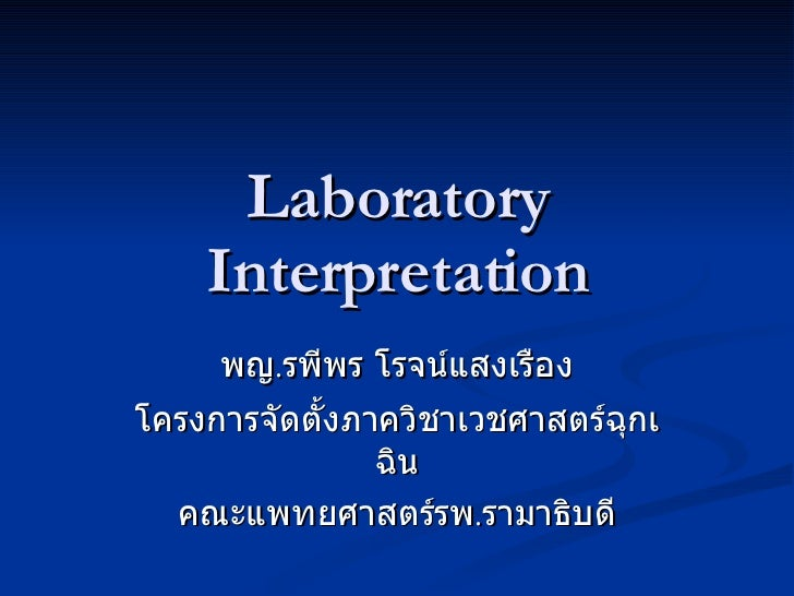 Laboratory Interpretation