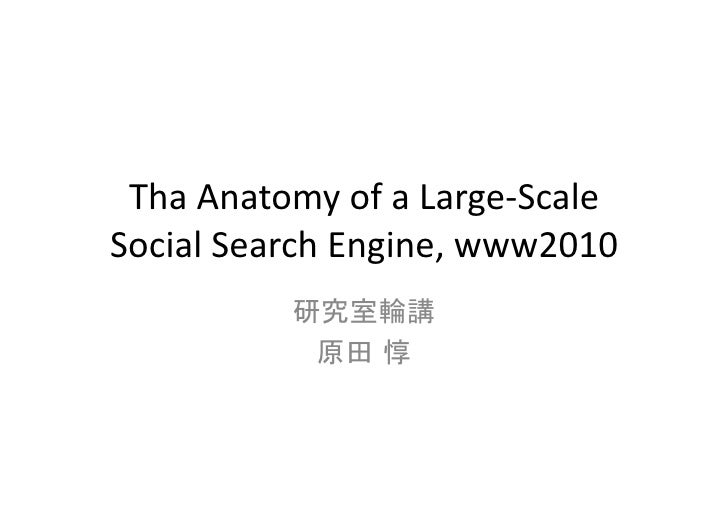 Tha	   Anatomy	   of	   a	   Large-­‐Scale	    Social	   Search	   Engine,	   www2010	                                	   ...