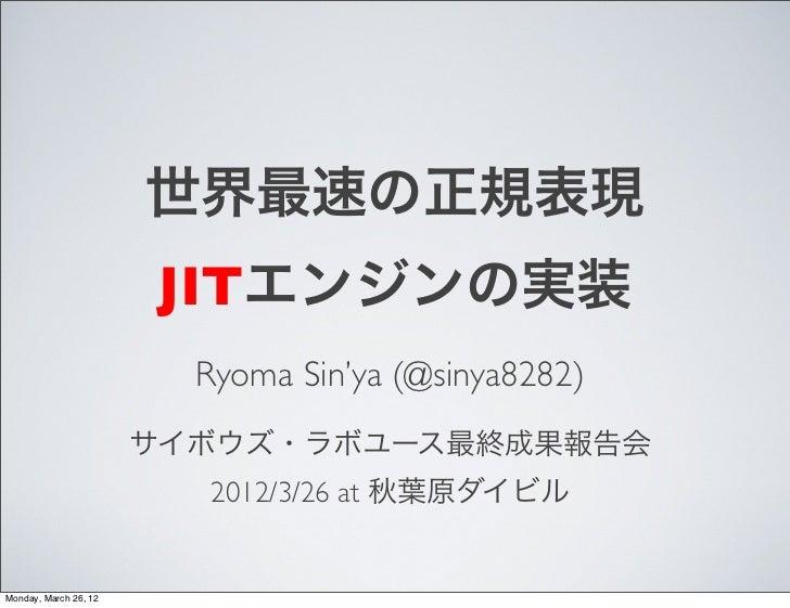世界最速の正規表現                        JITエンジンの実装                         Ryoma Sin'ya (@sinya8282)                       サイボウズ・...
