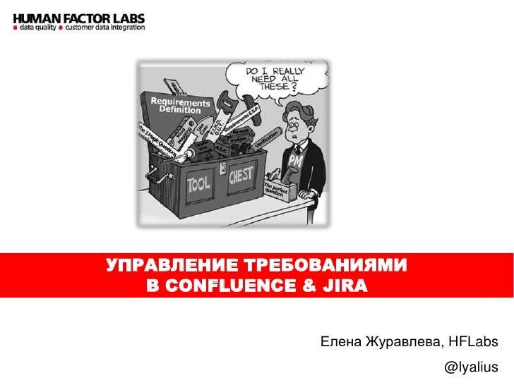 Управление требованиями в confluence & jira