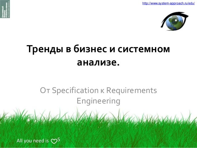 http://www.system-approach.ru/edu/ Тренды в бизнес и системном анализе. От Specification к Requirements Engineering All yo...