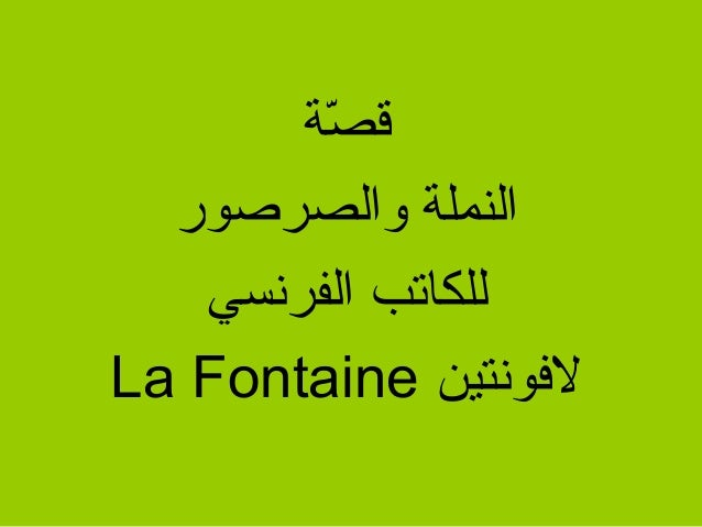 قصة         ةّ  النملة والصرصور   للكاتب الفرنسيلوفونتين La Fontaine