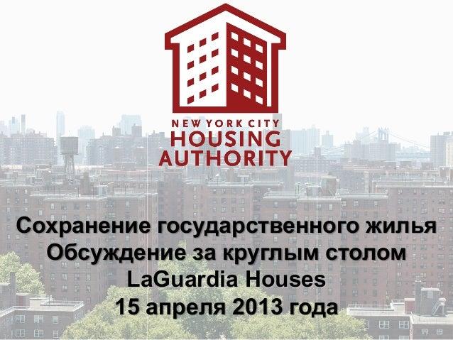 Сохранение государственного жильяОбсуждение за круглым столомLaGuardia Houses15 апреля 2013 года