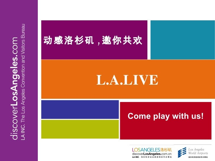 Come play with us! 动感洛杉矶 , 邀你共欢 L.A.LIVE
