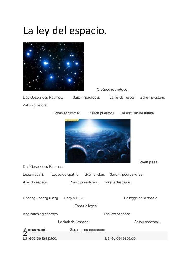 La ley del espacio