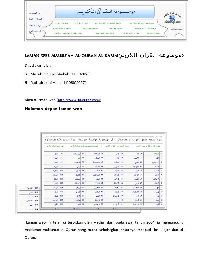Laman web mausu'ah al quran