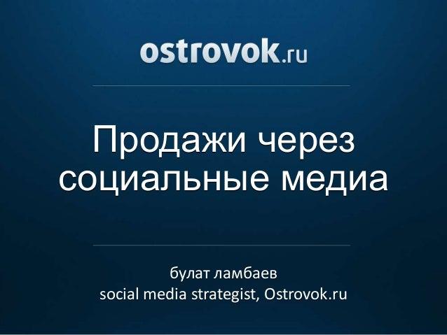 Продажи черезсоциальные медиа           булат ламбаев  social media strategist, Ostrovok.ru