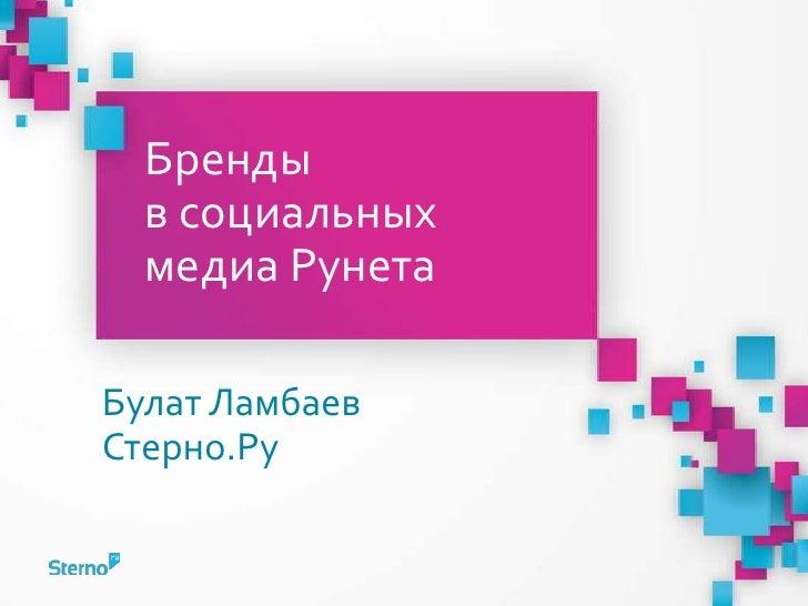 Бренды в социальных медиа Рунета<br />Булат Ламбаев<br />Стерно.Ру<br />