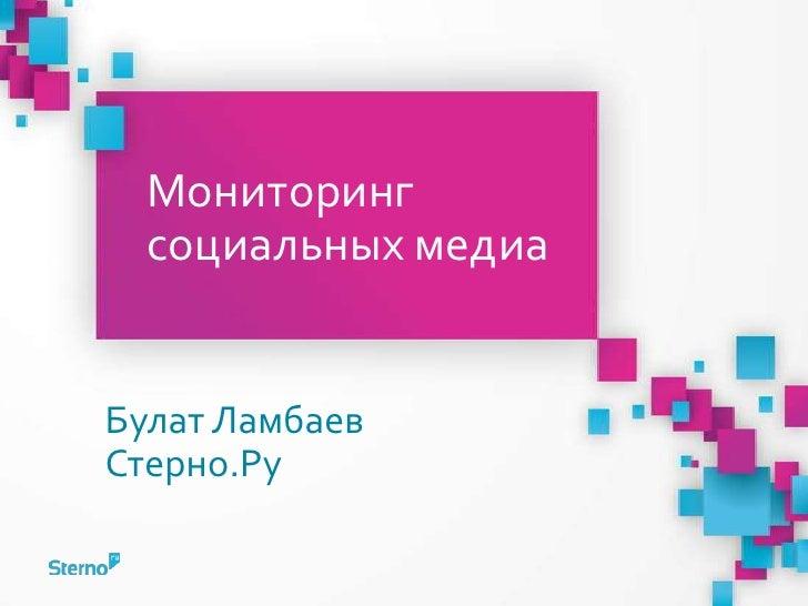 Мониторинг социальных медиа<br />Булат Ламбаев<br />Стерно.Ру<br />