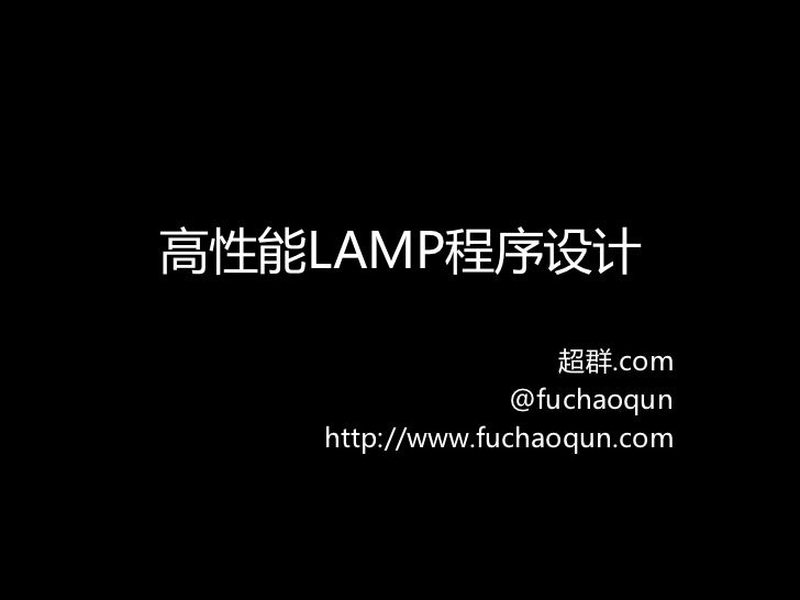 高性能LAMP程序设计                    超群.com                 @fuchaoqun   http://www.fuchaoqun.com