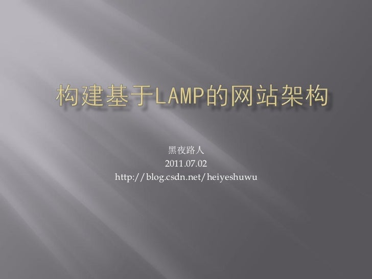 构建基于Lamp的网站架构