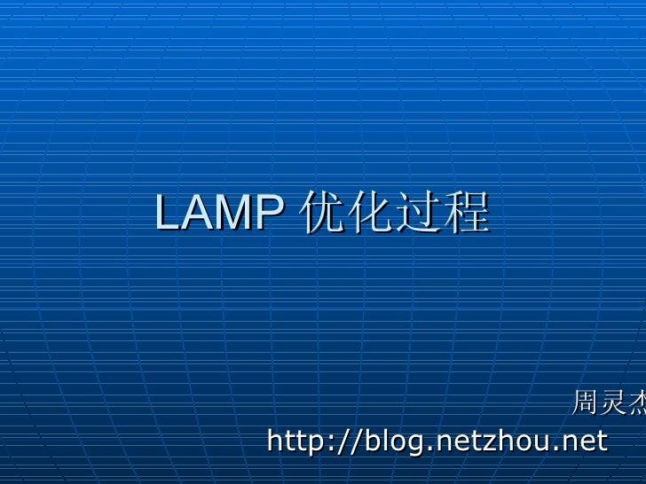 LAMP 优化过程                       周灵杰  http://blog.netzhou.net