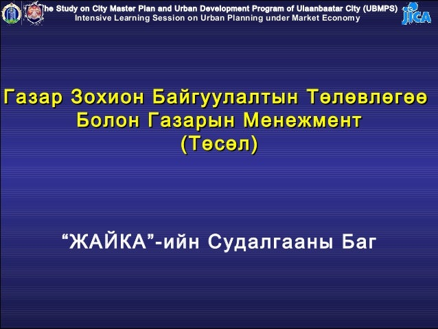 The Study on City Master Plan and Urban Development Program of Ulaanbaatar City (UBMPS)           Intensive Learning Sessi...