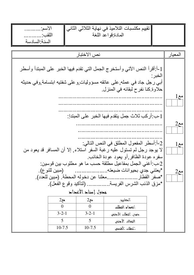 Langue arabe t2_6e