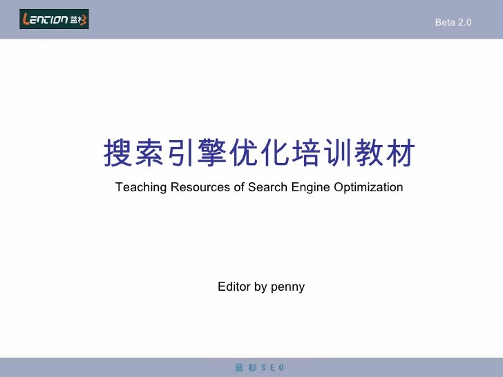 搜索引擎优化培训教材 Teaching Resources of Search Engine Optimization Editor by penny Beta 2.0