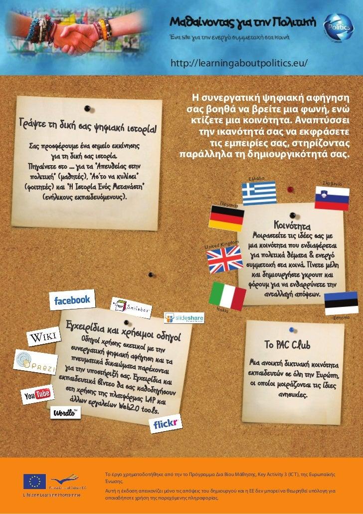 http://learningaboutpolitics.eu/                                                               H συνεργατική ψηφιακή αφήγη...