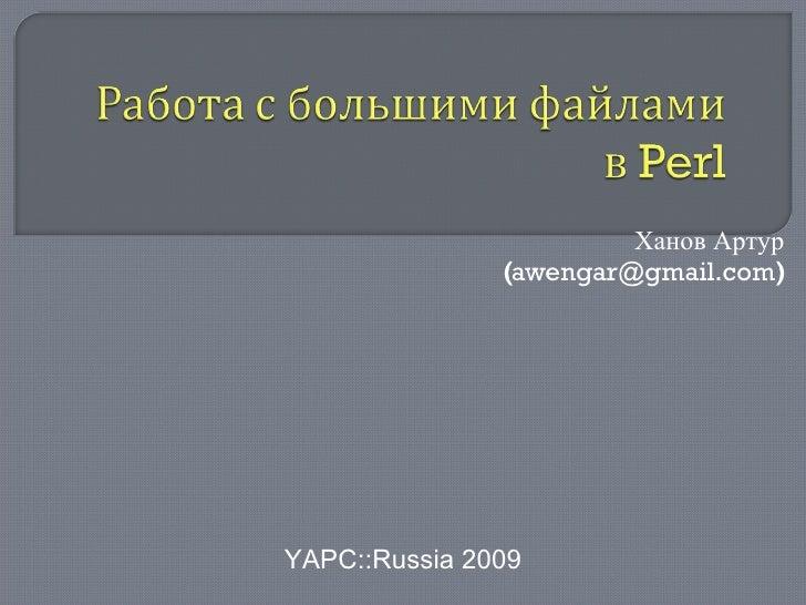 Ханов Артур ( [email_address] ) YAPC::Russia 2009