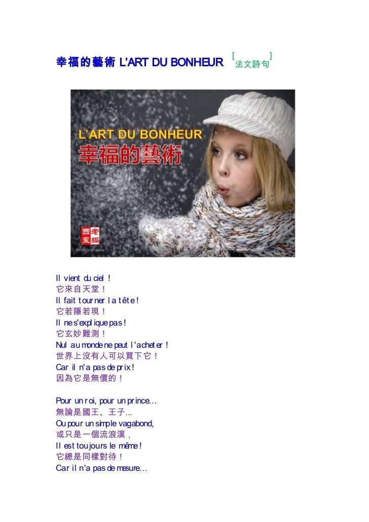 [       ]幸福的藝術 L'ART DU BONHEUR                      法文詩句Il vient du ciel !它來自天堂!Il fait t our ner l a t êt e !它若隱若現!Il ne...