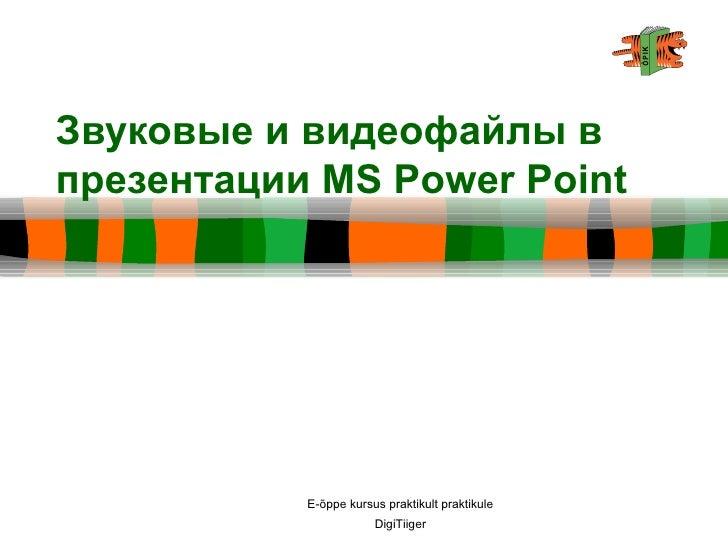 Звуковые и видеофайлы в презентации  MS Power Point E-õppe kursus praktikult praktikule DigiTiiger