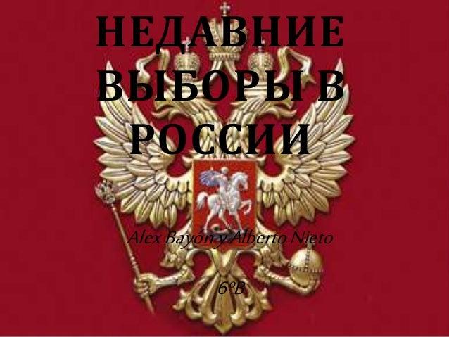 Las últimas elecciones en Rusia