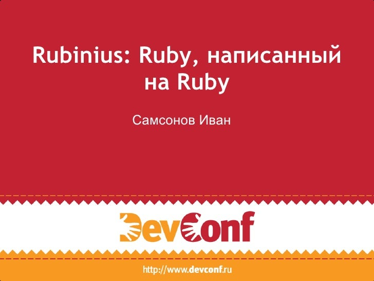 Rubinius: Ruby, написанный на Ruby Самсонов Иван