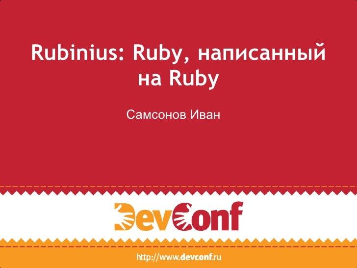 Rubinius: Ruby написанный на Ruby