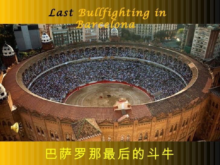 巴萨罗那最后的斗牛 Last  Bullfighting in Barcelona