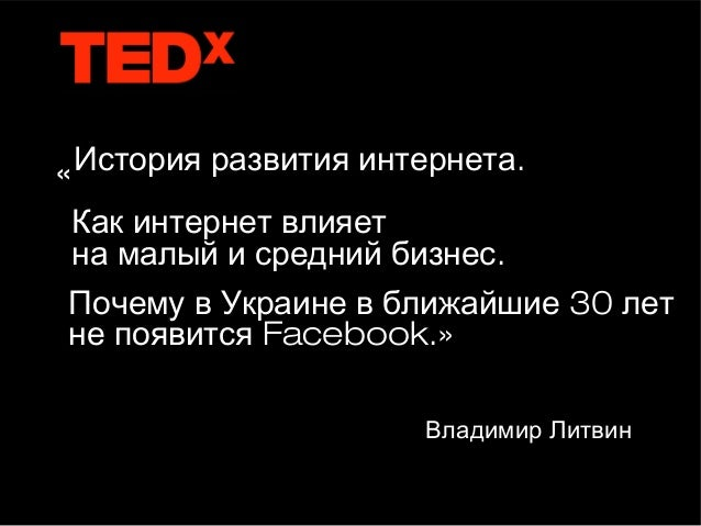 « История развития интернета.Как интернет влияетна малый и средний бизнес.Почему в Украине в ближайшие 30 летне появится F...