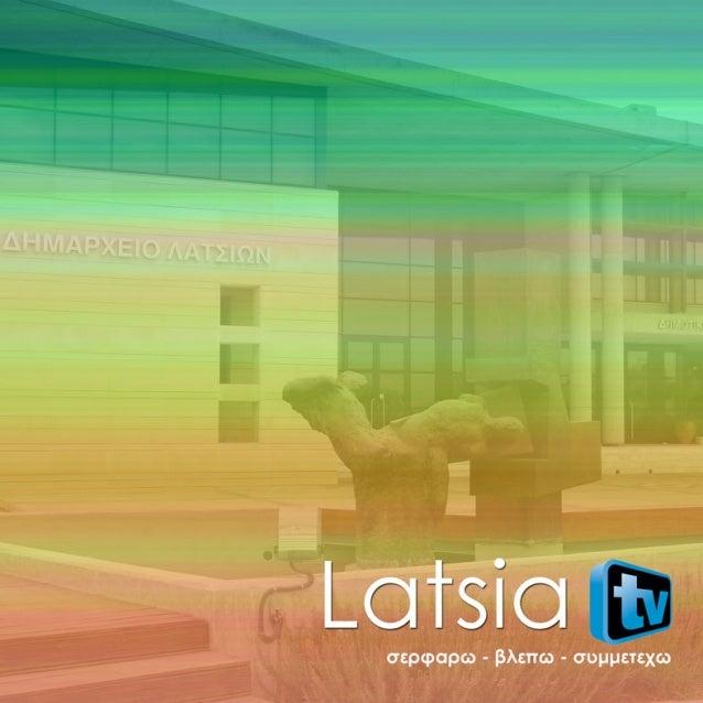 Latsia TV - Price List