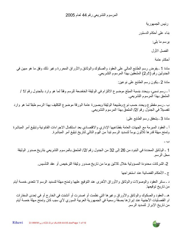 Rihawi D:WWW‫ﻋﺮﺑﻲ‬CD-2‫ﻗﻮاﻧﻴﻦ‬LAW-44-05.docPage 1 of 16 ‫رﻗﻢ‬ ‫اﻟﺘﺸﺮﻳﻌﻲ‬ ‫اﻟﻤﺮﺳﻮم‬44‫ﻟﻌﺎم‬2005 ‫اﻟﺠﻤﻬﻮرﻳﺔ‬ ‫رﺋﻴﺲ‬ ‫اﻟﺪﺳﺘﻮر...