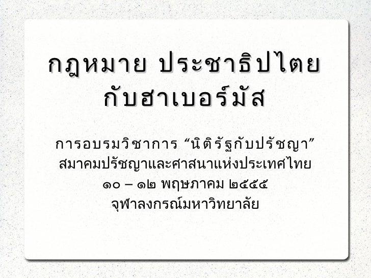 """กฎหมาย ประชาธิ ป ไตย   กั บ ฮาเบอร์ ม ั สการอบรมวิ ช าการ """" นิ ต ิ ร ั ฐ กั บ ปรั ช ญา """"สมาคมปรัชญาและศาสนาแห่งประเทศไทย  ..."""