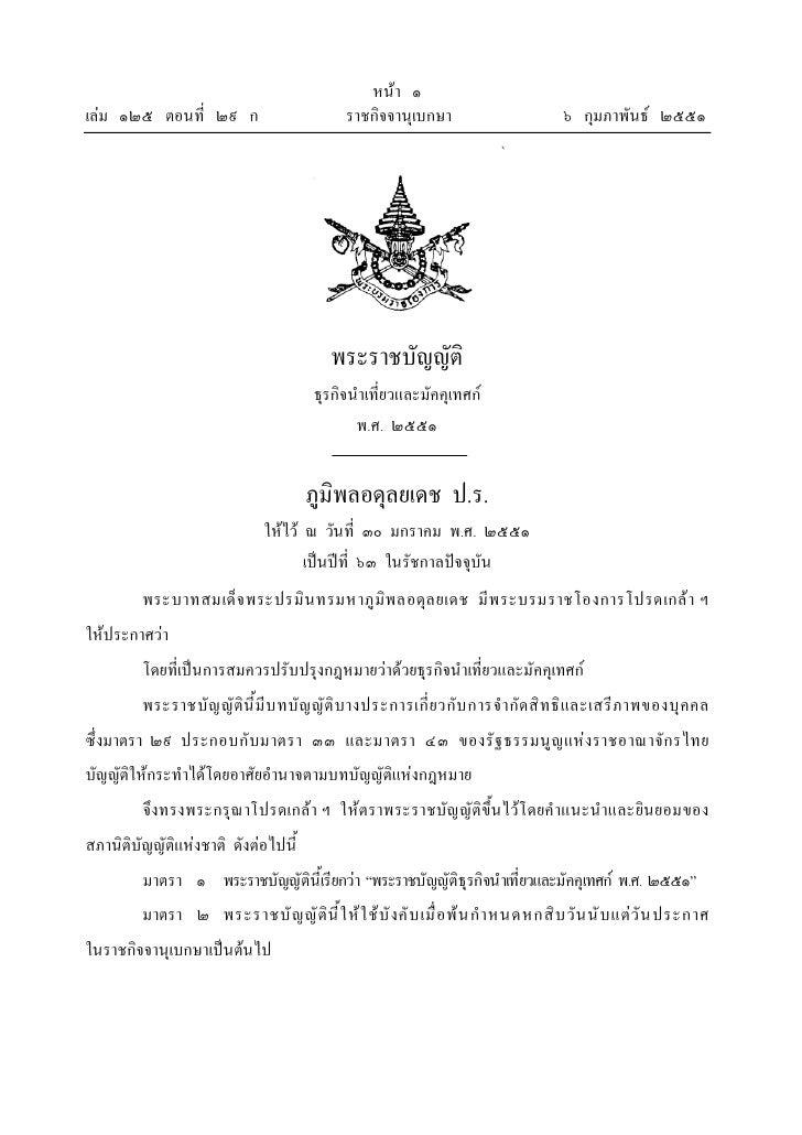 Law_p