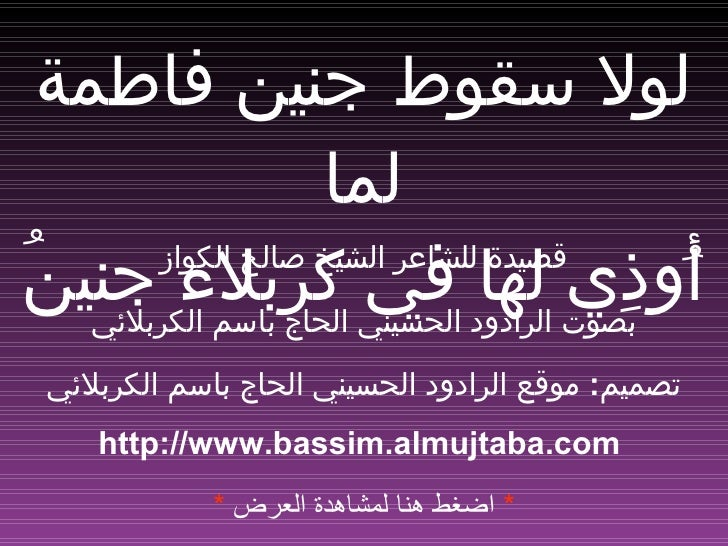 Lawla Suqootu Janeeni Fatimah Latmiyah