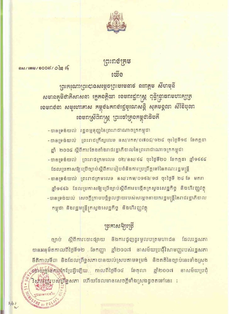 Law on non-govt_securities_royal_kram_khmer