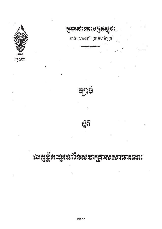Law on public enterprise 1996